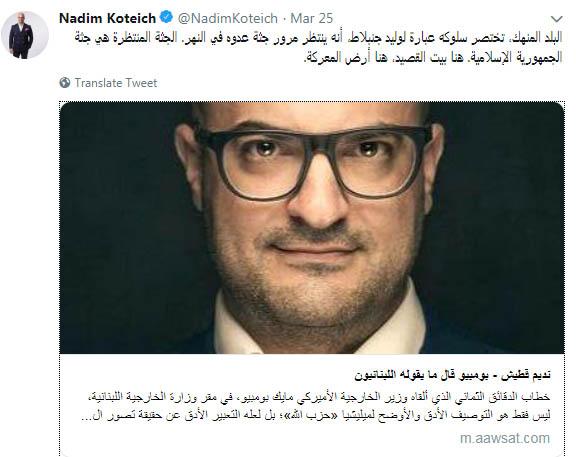 نديم قطيش في تغريدة ننتظر جثه المرشد الإيراني Tahkikat News