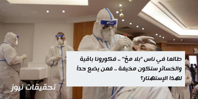 واقع كورونا المأساوي في لبنان