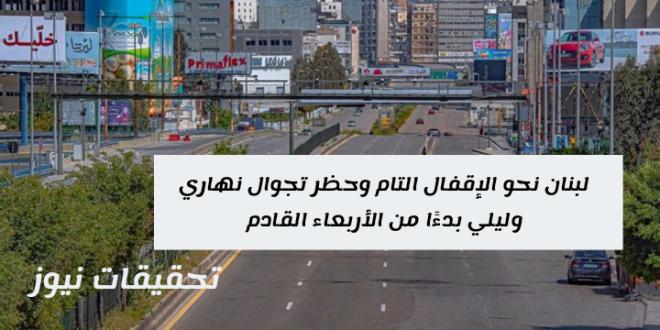 إقفال عام وشامل في لبنان
