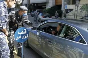 قوى الأمن الداخلي - لبنان