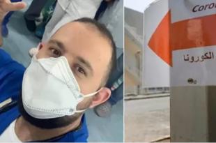 طبيب في مستشفى بيروت الحكومي