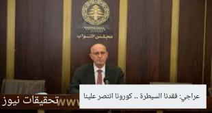 النائب الدكتور عاصم عراجي